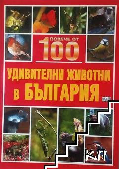 Повече от 100 удивителни животни в България