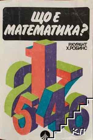 Що е математика?