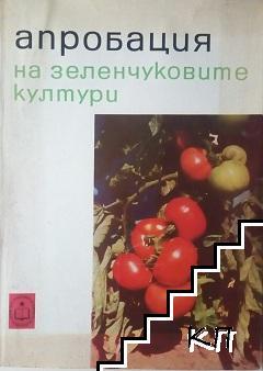 Апробация на зеленчуковите култури