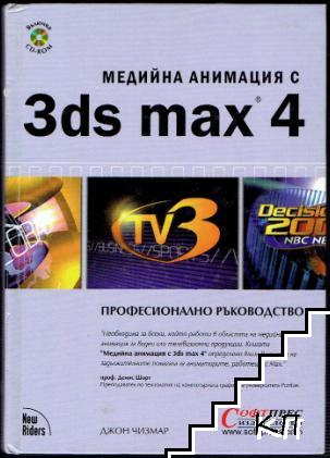 Медийна анимация с 3ds max 4