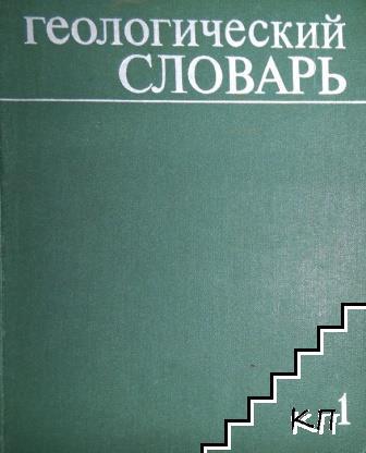 Геологический словарь. В двух томах. Том 1-2