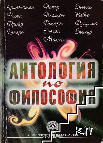 Антология по философия
