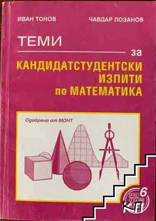 Теми за кандидатстудентски изпити по математика