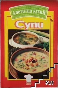 Апетитна кухня. Супи
