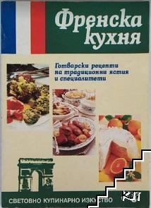 Френска кухня