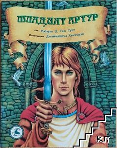 Младият Артур