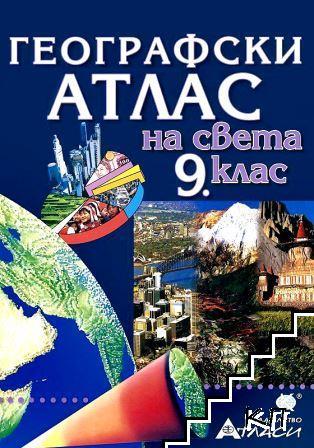 Географски атлас на света за 9. клас