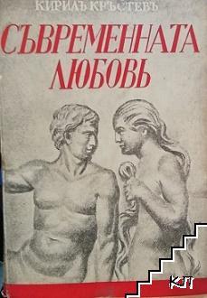 Съвременната любовь