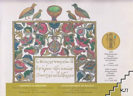 Сиянието на Византия / Le Rayonnement de Byzance