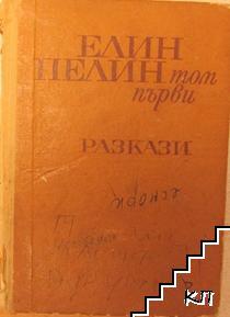 Съчинения в два тома. Том 1: Разкази
