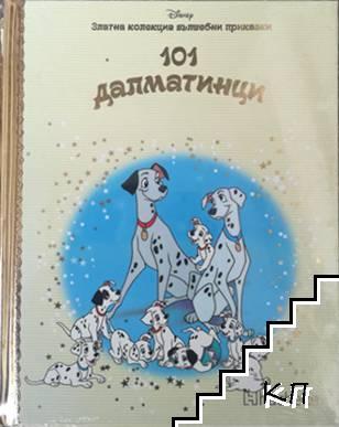 Златна колекция вълшебни приказки. Книга 7: 101 далматинци
