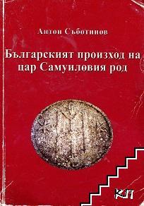 Българският произход на цар Самуиловия род