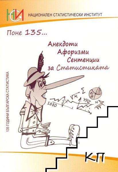 Поне 135... Анекдоти, афоризми, сентенции за статистиката