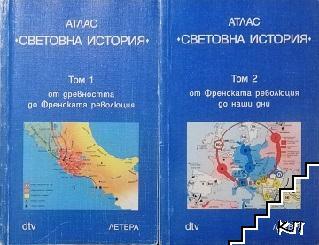 "Атлас ""Световна история"". Том 1-2"