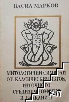 Митологични символи от класическия изток, източното средиземноморие и Балканите