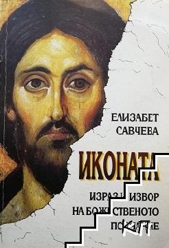 Иконата: Израз и извор на божественото познание