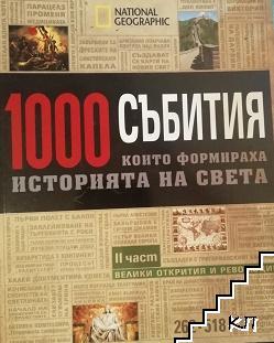 1000 събития, които формираха историята на света. Част 2
