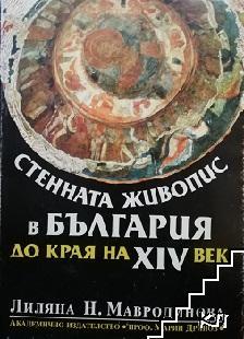 Стенната живопис в България до края на XIV век