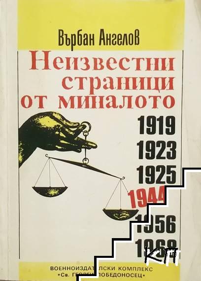 Неизвестни страници от миналото 1919, 1923, 1925, 1944, 1956, 1968