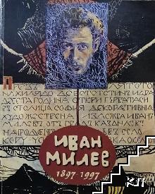 Иван Милев 1897-1997