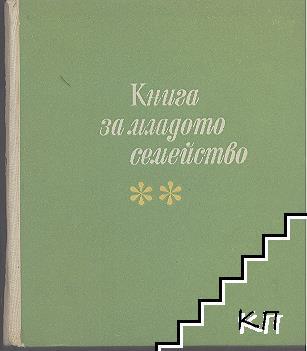 Книга за младото семейство