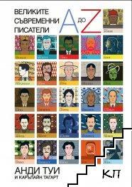 Великите съвременни писатели от A до Z