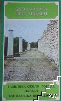Базиликата при Плевен