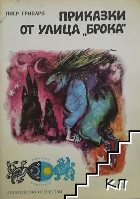 """Приказки от улица """"Брока"""""""