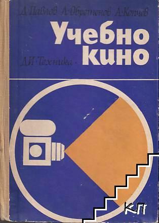 Учебно кино