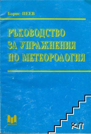 Ръководство за упражнения по метеорология