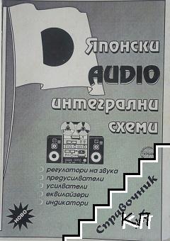 Японски audio интегрални схеми