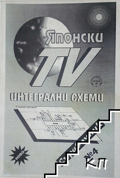 Японски TV интегрални схеми