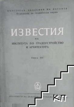Известия на института по градоустройство и архитектура. Книга 16