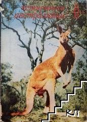 Четириноги австралийци. Приключения с животни и хора на петия континент