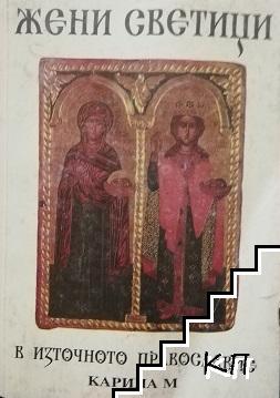 Жени светици в източното православие