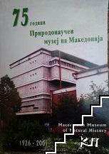 75 г. Природонаучен музеj на Македониjь - 1926-2001