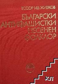 Български антифашистки песенен фолклор