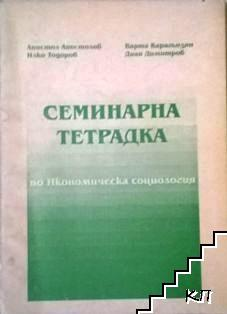 Семинарна тетрадка по икономическа социология