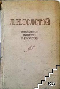 Избранные повести и рассказы. Том 2