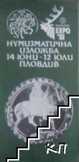 Нумизматична изложба 14 юни-12 юли 1981 год. Пловдив