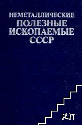 Неметаллические полезные ископаемые СССР