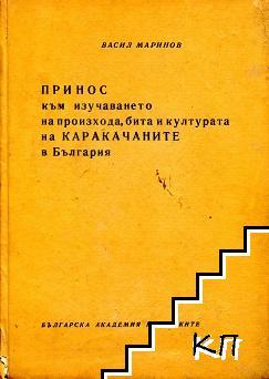 Принос към изучаването на произхода, бита и културата на каракачаните в България