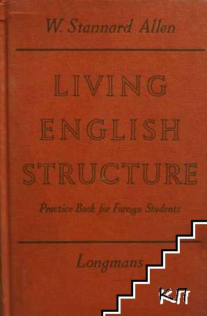 Living English Structure. Pracrice Book for Foreign Students