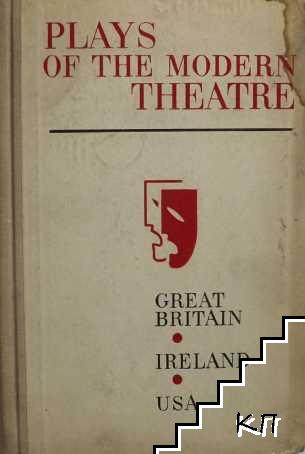 Plays of the Modern Theatre. Great Britain, Ireland, USA