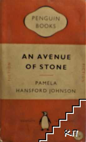 An Avenue of Stone