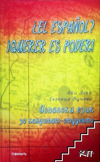 Испански език за кандидат-студенти