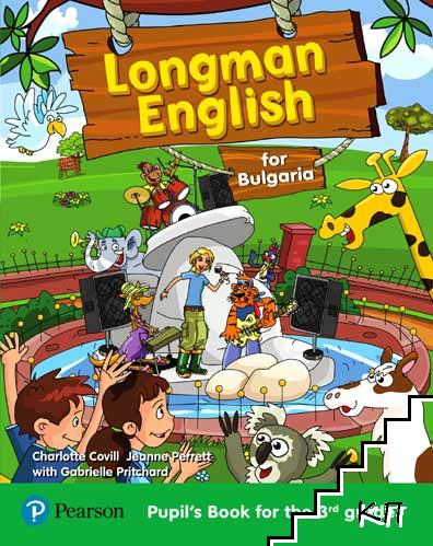 Longman English for Bulgaria