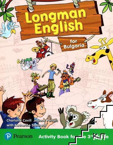 Longman English for Bulgaria