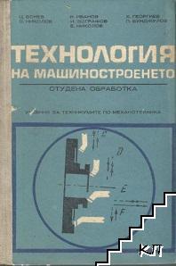 Технология на машиностроенето