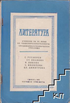 Литература за 11. клас за общообразователните трудово-политехнически училища